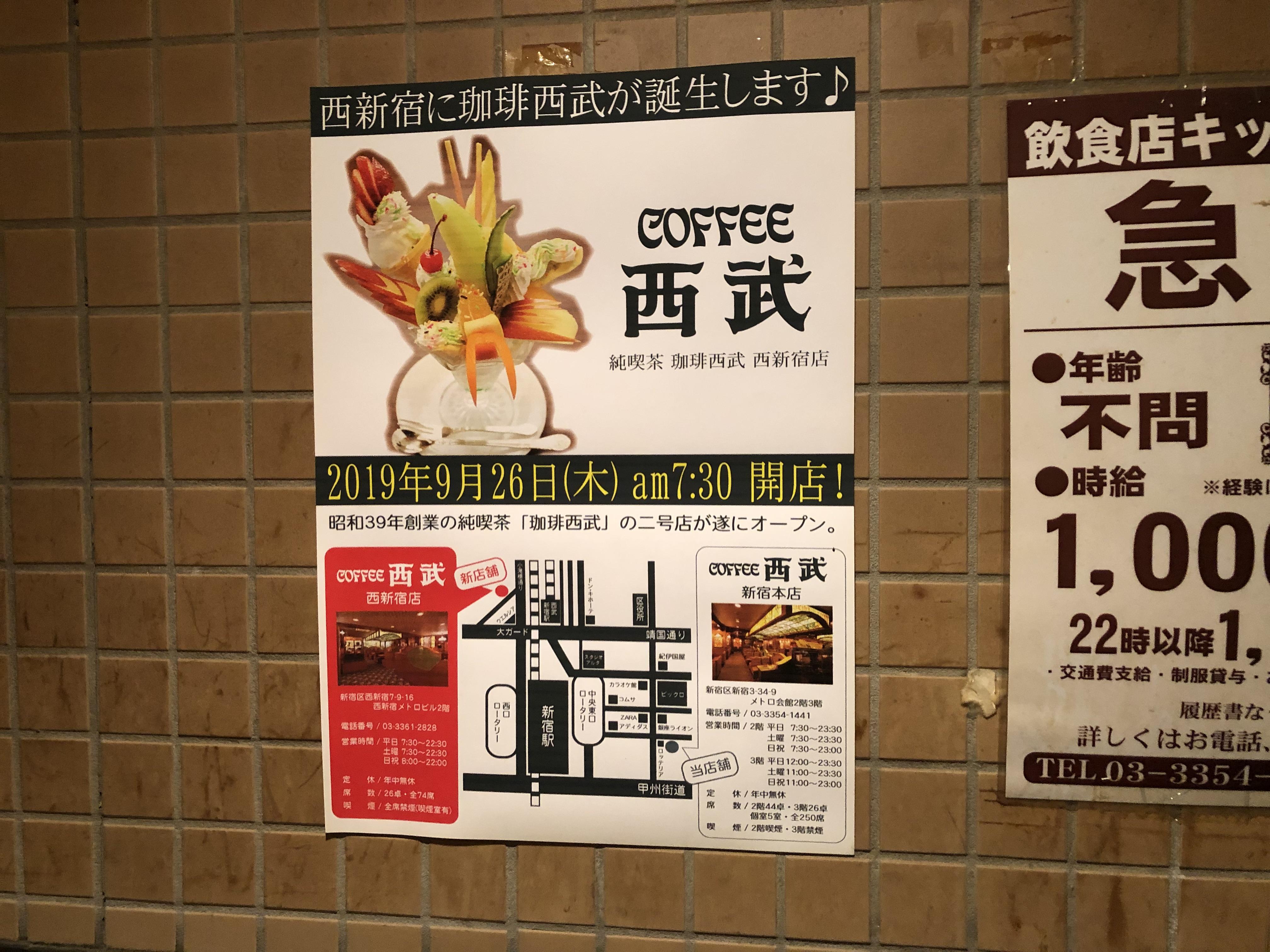 珈琲西武新宿本店 モーニング