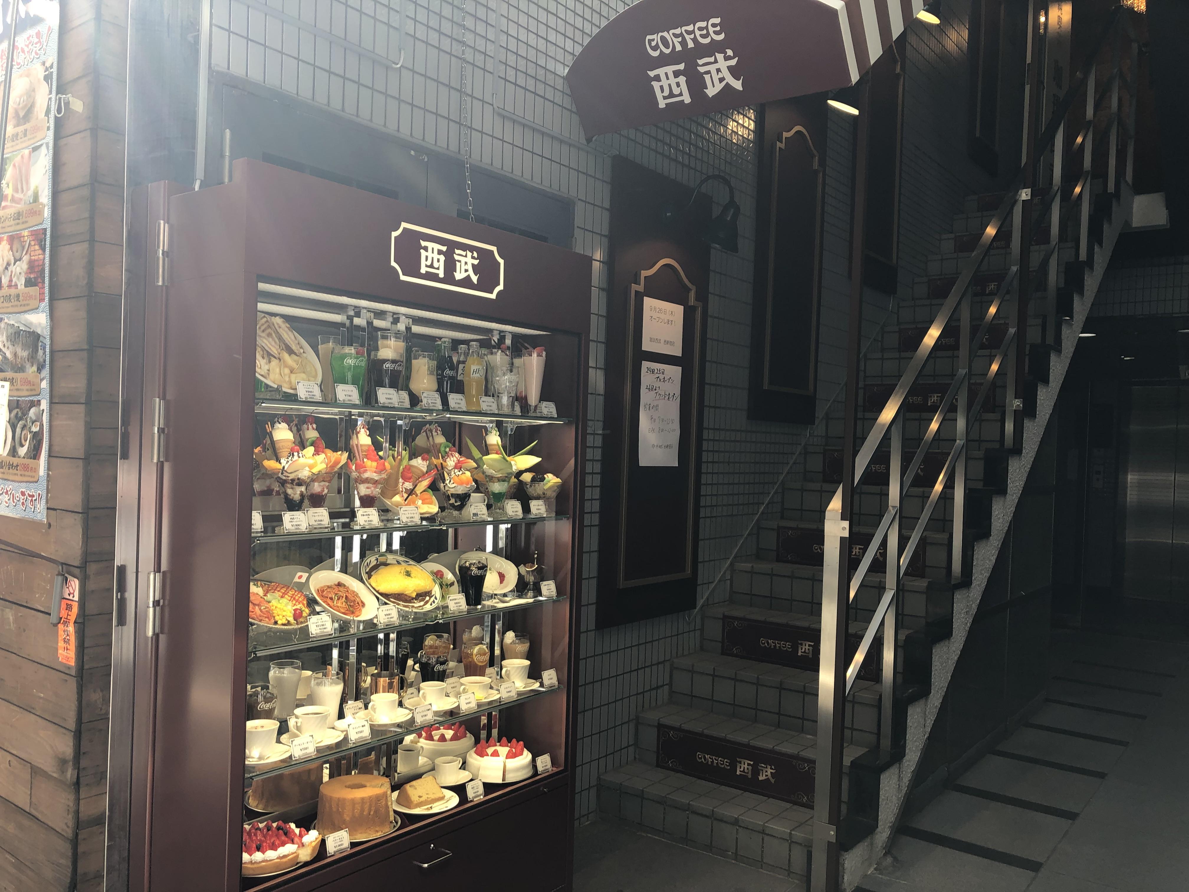 珈琲西武 2号店 西新宿 モーニング