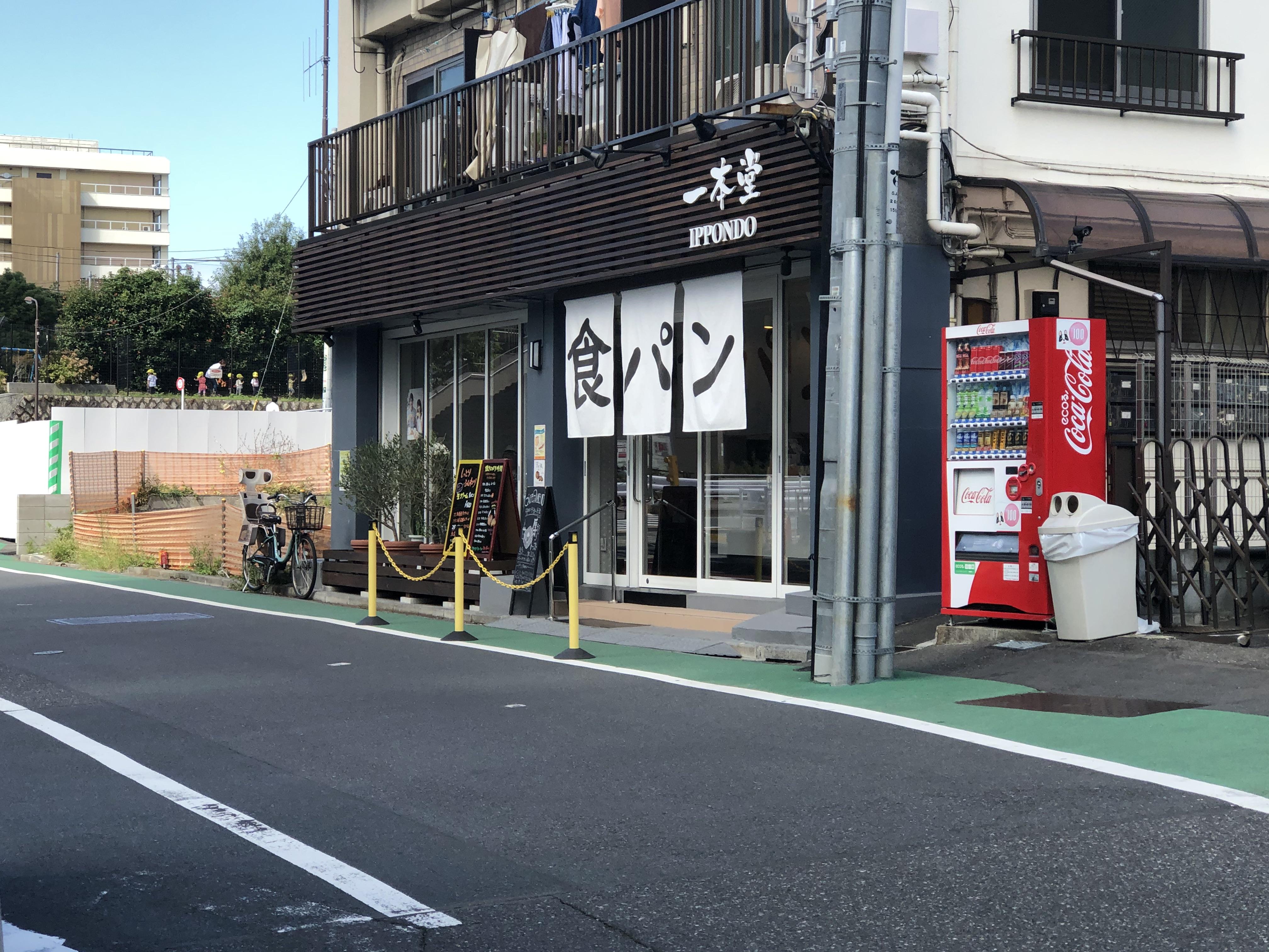 新宿モーニング 一本堂 厚切りトースト 食パン